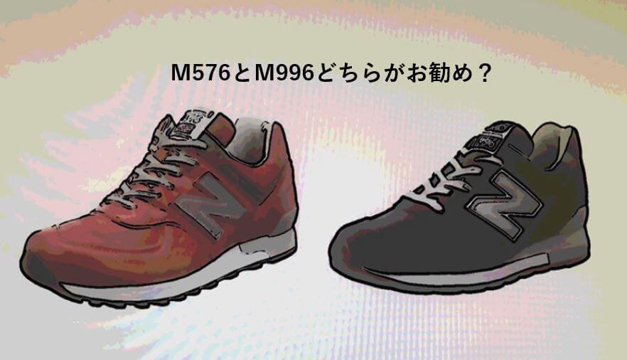 NEW BALANCE(ニューバランス)M576&M996の比較!どちらがお勧め?