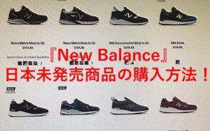 【ニューバランス】日本未展開・未発売商品の海外モデル購入方法まとめ!