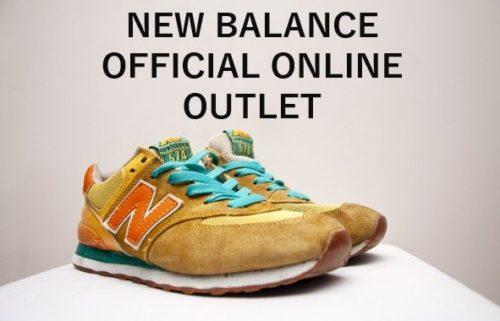 ニューバランスを安く買うなら公式オンラインアウトレットがお勧め!