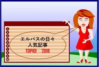 2018年度【エルバスの日々】人気記事ランキングTOP10!発表!