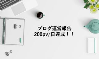 【ブログ運営】200pv/日突破!達成期間・記事数・収益・要因など!