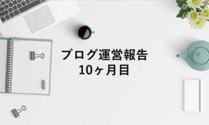"""副業(ブログ)で年収アップ""""脱""""平凡サラリーマン10ヶ月目"""