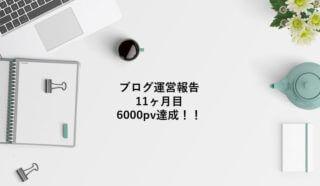 """副業(ブログ)で年収アップ""""脱""""平凡サラリーマン11ヶ月目!6,000pv達成!!"""