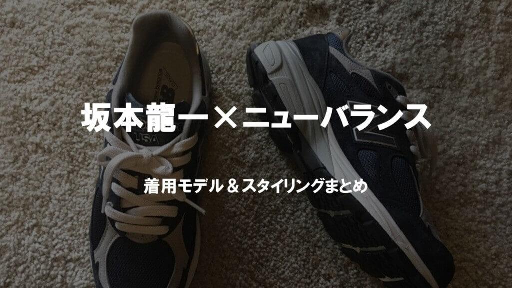 961e9859276d3 坂本龍一×ニューバランス】着用モデル&スタイリングまとめ!   エルバス ...